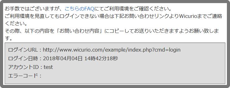 login_error.png
