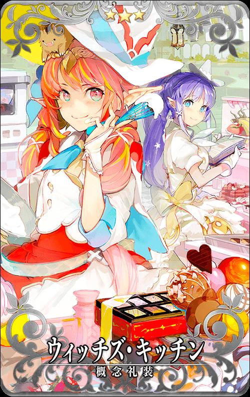 ウィッチズ・キッチン.png