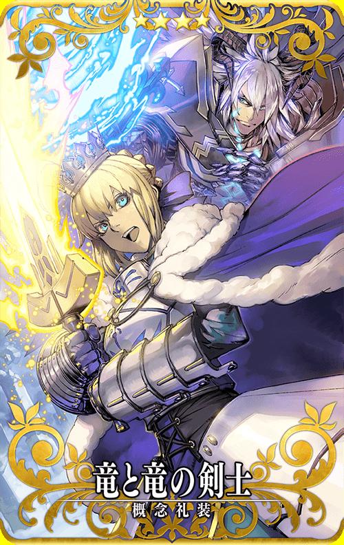 竜と竜の剣士.png