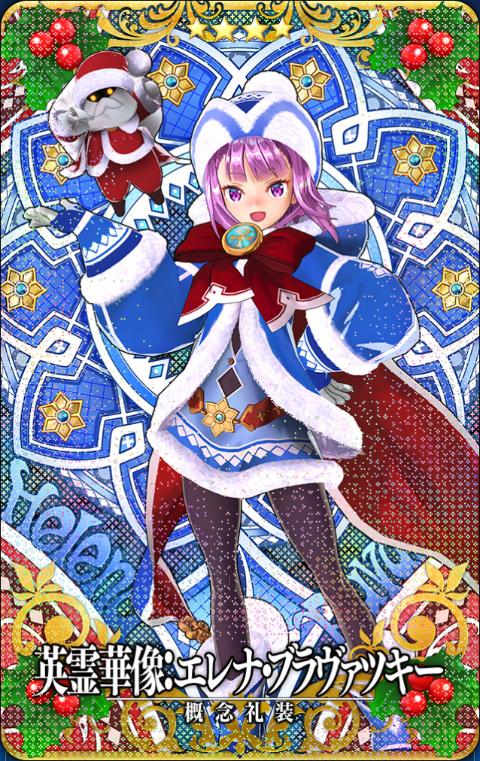 エレナ(クリスマス)華像.png