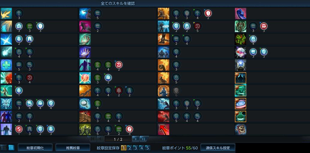 紋章(覚醒前)